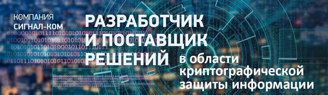Разработчик и поставщик решений в области защиты информации