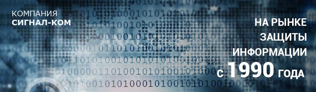 Более 25 лет на рынке защиты информации