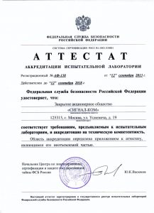 Аттестат об аккредитации испытательной лаборатории