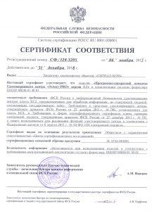 Сертификат соответствия ФСБ