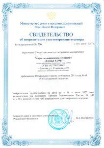 УЦ «e-Notary» повторно аккредитован в Минкомсвязи России