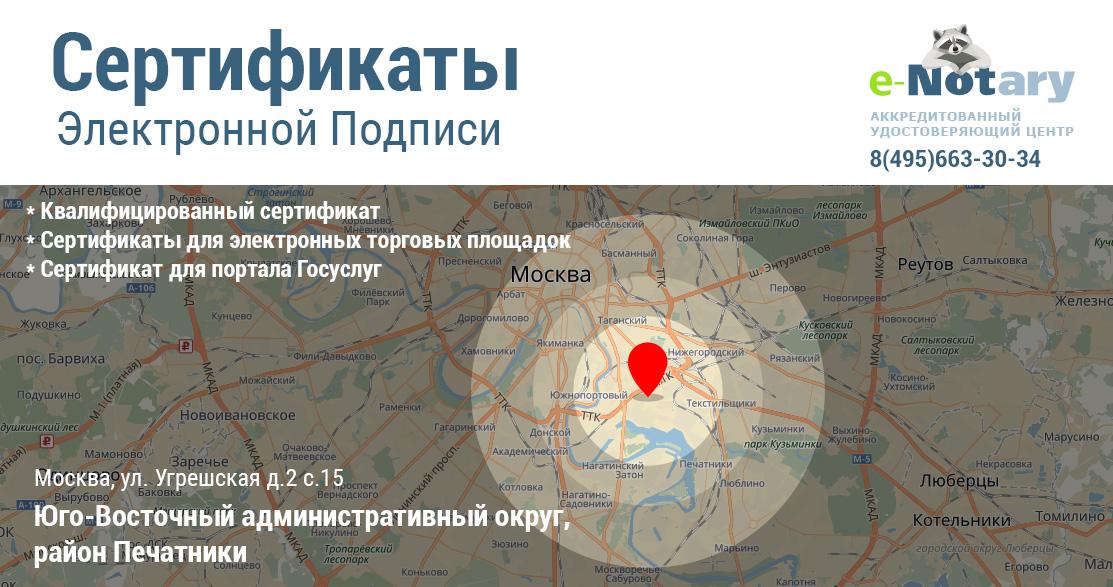 Где получить квалифицированный сертификат электронной подписи в Москве?