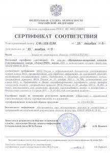 сертификат ФСБ на УЦ